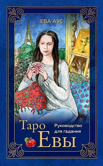 Таро Евы (79 карт и руководство для гадания в подарочном оформлении) Артикул: 94178 Эксмо Аус Е.