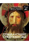 Страдающее Средневековье Артикул: 95729 АСТ Зотов С.О., Майзульс