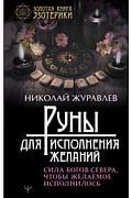 Руны для исполнения желаний. Сила богов Севера, чтобы желаемое исполнилось Артикул: 107647 АСТ Журавлев Николай
