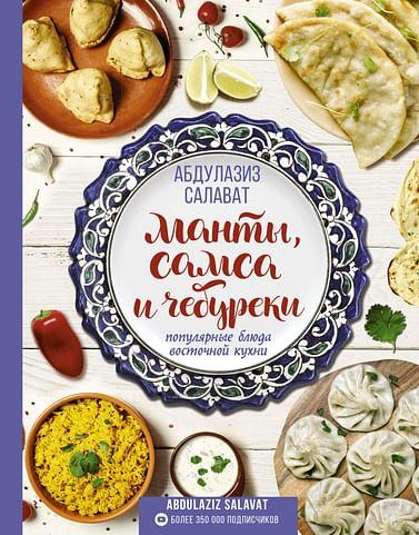 Манты, самса и чебуреки. Популярные блюда восточной кухни Артикул: 71507 АСТ Салават А.