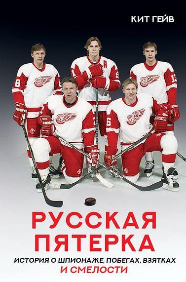 Русская пятерка Артикул: 107622 АСТ Гейв Кит