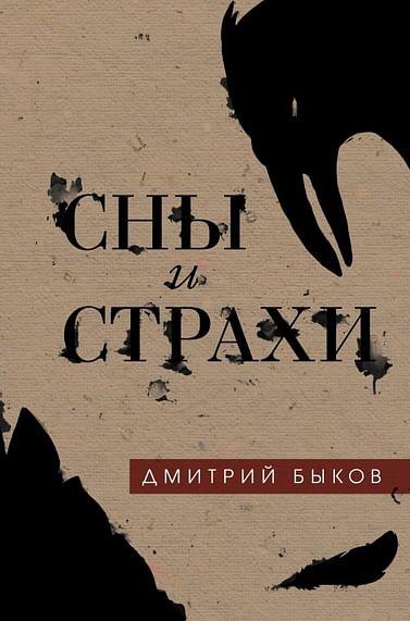 Сны и страхи Артикул: 63959 Эксмо Быков Д.Л.