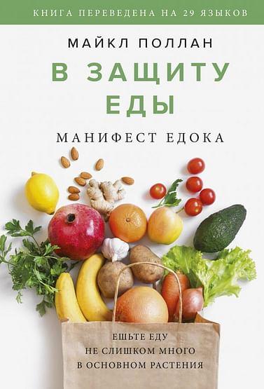 В защиту еды. Манифест едока Артикул: 107879 Эксмо Майкл Поллан