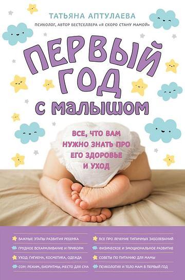 Первый год с малышом. Все, что вам нужно знать про его здоровье и уход Артикул: 74915 Эксмо Аптулаева Т.Г.