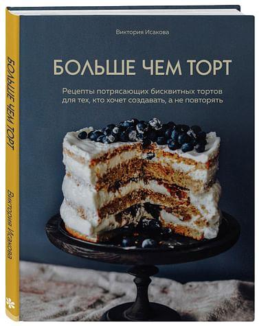 Больше чем торт. Рецепты потрясающих бисквитных тортов для тех, кто хочет создавать, а не повторять Артикул: 73005 Эксмо Исакова В.Э.