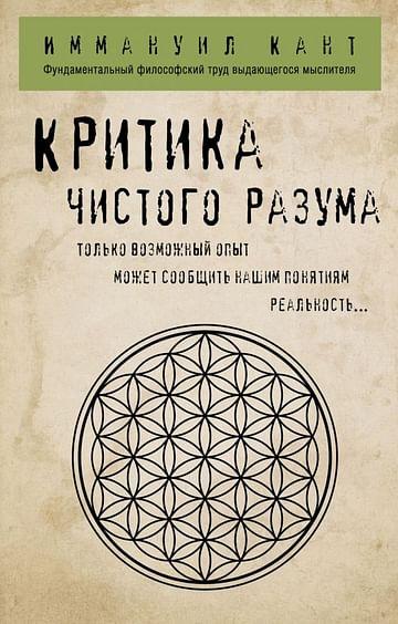 Критика чистого разума Артикул: 108532 Эксмо Кант И.