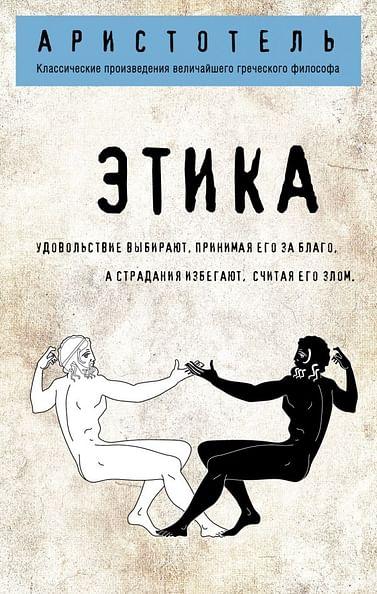 Этика Артикул: 108533 Эксмо Аристотель