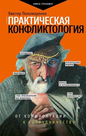 Практическая конфликтология : от конфронтации к сотрудничеству Артикул: 73433 АСТ Пономаренко В.В.