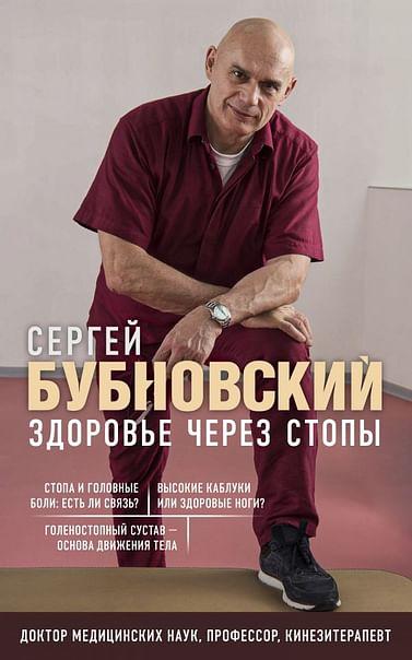 Здоровье через стопы Артикул: 100971 Эксмо Бубновский С.М.