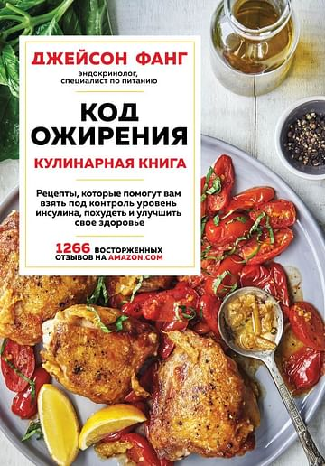 Код ожирения. Кулинарная книга Артикул: 105566 Эксмо Фанг Джейсон