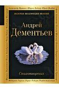 Стихотворения Артикул: 108447 Эксмо Дементьев А.Д.
