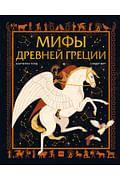 Мифы Древней Греции Артикул: 108526 Эксмо Марчелла Уорд, Санде