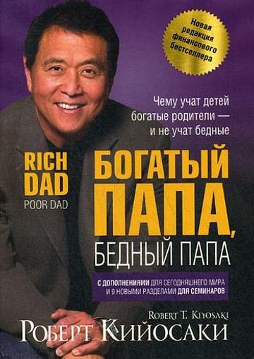 Богатый папа, бедный папа (обл.) Артикул: 78453 Попурри Кийосаки Р.