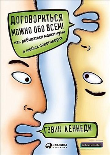 Договориться можно обо всем! Как добиваться максимума в любых переговорах (Обложка) Артикул: 63508 Альпина Паблишер ООО Кеннеди Г.