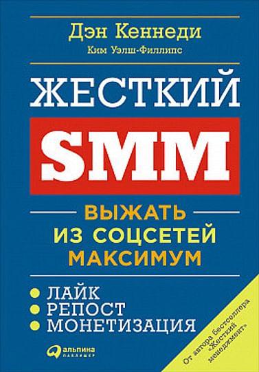 Жесткий SMM: Выжать из соцсетей максимум (обложка) Артикул: 28037 Альпина Паблишер ООО Кеннеди Д.,Уэлш-Филл