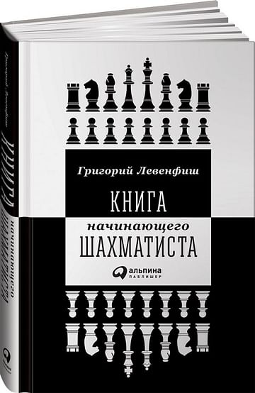 Книга начинающего шахматиста Артикул: 76394 Альпина Паблишер ООО Левенфиш Г.
