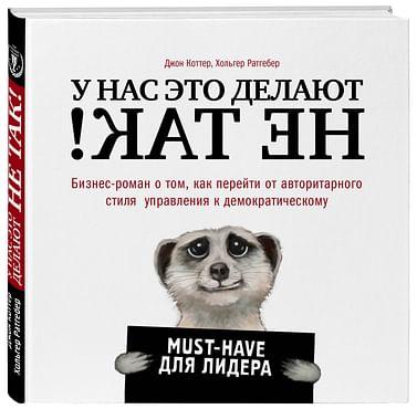 У нас это делают не так! Бизнес-роман о том, как перейти от авторитарного стиля управления к демокра Артикул: 35173 Эксмо Коттер Д., Ратгебер