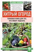 Хитрый огород. Толковая книга для тех, кто любит отдыхать Артикул: 77867 Эксмо Кизима Г.А.
