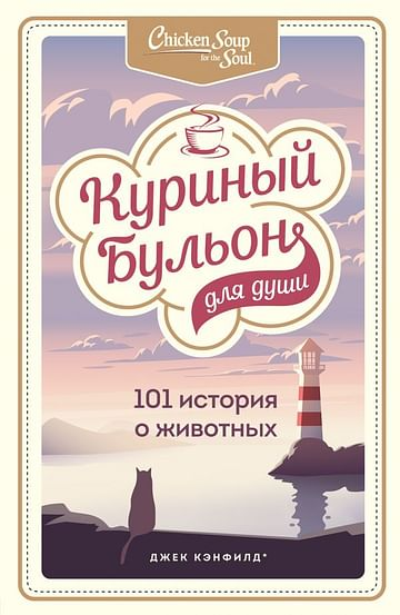 Куриный бульон для души: 101 история о животных Артикул: 109002 Эксмо Кэнфилд Джек, Хансен