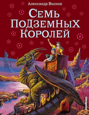 Семь подземных королей (ил. В. Канивца) (#3) Артикул: 2037 Эксмо Волков А.М.