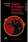 Защита от темных искусств Артикул: 40287 АСТ Панчин А.Ю.