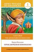 Приключения Пиноккио. Уровень 1 Артикул: 107581 АСТ Матвеев С.А.