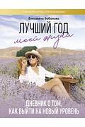 Лучший год моей жизни Артикул: 108185 АСТ Бабанова Е.Д.