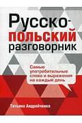 Русско-польский разговорник. 3-е изд. Андрейченко Т. Артикул: 78545 Попурри Андрейченко