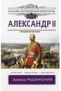 Александр II Артикул: 107570 АСТ Радзинский Э.С.
