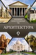 Архитектура. Популярный иллюстрированный гид Артикул: 107605 АСТ Яровая М.С.