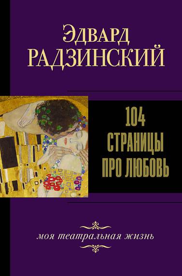 104 страницы про любовь Артикул: 107610 АСТ Радзинский Э.С.