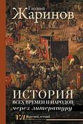 История всех времен и народов через литературу Артикул: 108141 АСТ Жаринов Е.В.