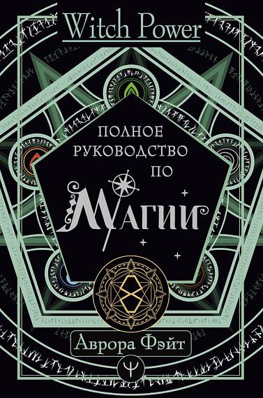 Полное руководство по магии Артикул: 108655 АСТ Фэйт Аврора