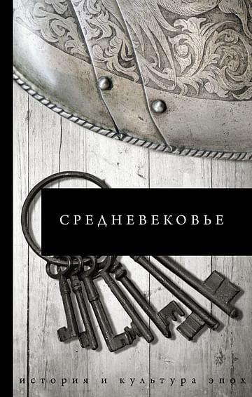 Средневековье Артикул: 108672 АСТ Каракаев Б.С.