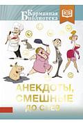 Анекдоты, смешные до слез Артикул: 108673 АСТ .