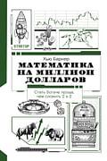 Математика на миллион долларов Артикул: 108705 АСТ Баркер Х.