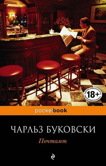Почтамт Артикул: 12302 Эксмо Буковски Ч.