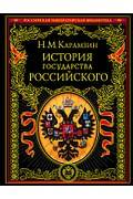 История государства Российского Артикул: 1348 Эксмо Карамзин Н.М.