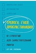 Тревога, гнев, прокрастинация. 10 стратегий для самостоятельной работы Артикул: 77848 Эксмо Сет Дж. Гиллихан