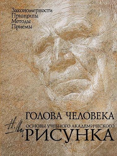 Голова человека: Основы учебного академического рисунка. Артикул: 13276 Эксмо Ли Н.Г.