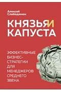 Князья и капуста. Эффективные бизнес-стратегии для менеджеров среднего звена Артикул: 108981 Эксмо Слободянюк А.В.