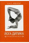 Йога Дипика: Прояснение йоги Артикул: 52571 Альпина Паблишер ООО Айенгар Б.