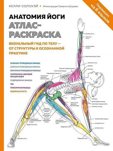 Анатомия йоги: атлас-раскраска. Визуальный гид по телу — от структуры к осознанной практике Артикул: 89546 Эксмо Солоуэй К.