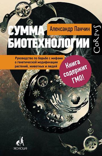 Сумма биотехнологии Артикул: 19611 АСТ Панчин А.Ю.