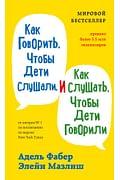 Как говорить, чтобы дети слушали, и как слушать, чтобы дети говорили Артикул: 109167 Эксмо Фабер А., Мазлиш Э.