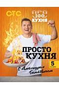 ПроСТО кухня с Александром Бельковичем. Пятый сезон Артикул: 109281 Эксмо Александр Белькович