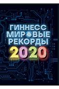 Гиннесс. Мировые рекорды 2020 Артикул: 68750 АСТ .