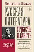 Русская литература: страсть и власть Артикул: 69002 АСТ Быков Д.Л.