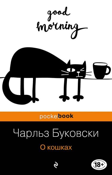 О кошках. Артикул: 28351 Эксмо Буковски Ч.