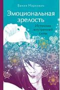 Эмоциональная зрелость: источник внутренней силы Артикул: 102070 Эксмо Маркович В.